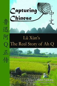 Real Story of Ah Q, Lu Xun, Capturing Chinese