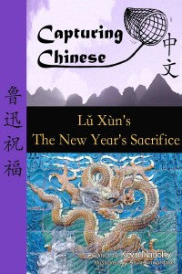 The New Year's Sacrifice by Lu Xun