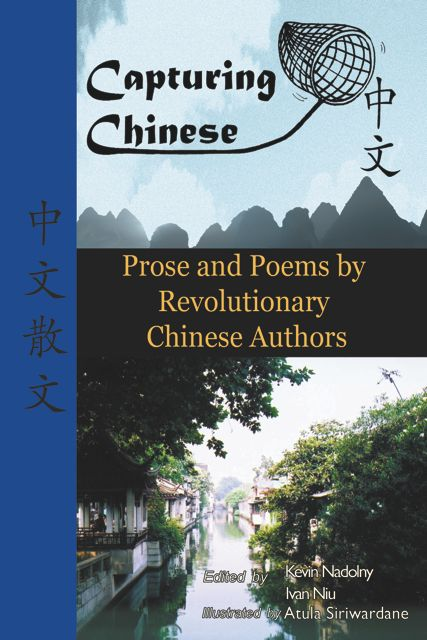 Capturing Chinese, Famous Chinese Authors, Chinese Essays