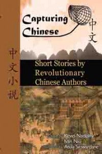 Advanced chinese, chinese stories, chinese reader, intermediate chinese