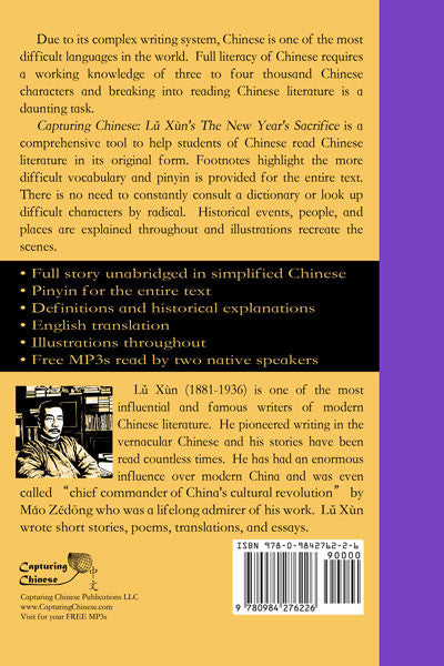 eBook+Audio] The New Year\'s Sacrifice by Lu Xun – Capturing Chinese