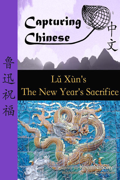 [eBook+Audio] The New Year's Sacrifice by Lu Xun