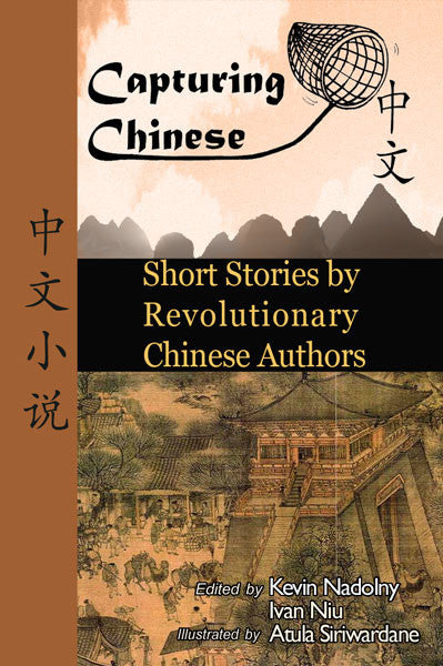 [Audio] Short Stories by Revolutionary Authors