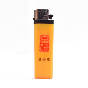 Plastic Cigarette Lighter-NA5287
