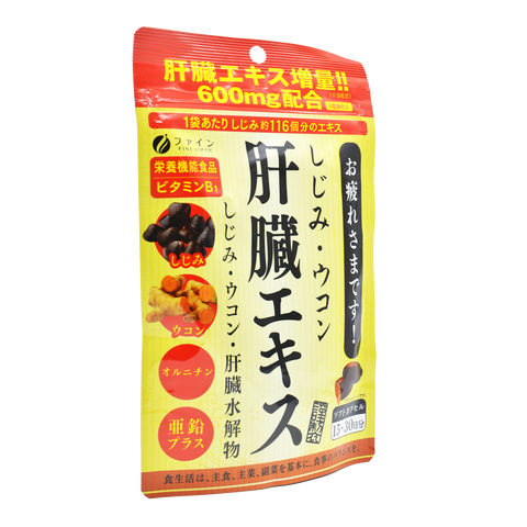 Clavis International | Fine Japan Clam Extract and Turmeric Capsule