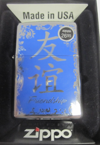 Zippo Lighter - Other - Chinese Symbol Friendship