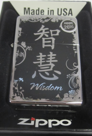 Zippo Lighter - Other - Chinese Symbol Wisdom