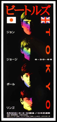 Troy Alders - The Beatles Japan 1966 30th Anniversary Print