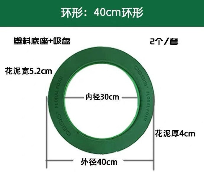 Large Oasis Circle Foam for Fresh Flower (2/order)