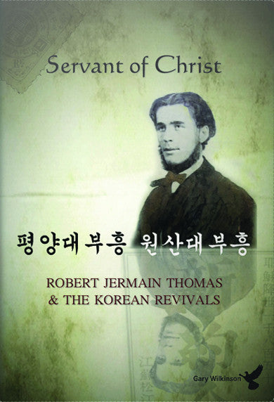 Servant Of Christ: Robert Jermain Thomas And The Korean Revivals DVD - Various Artists - Re-vived.com