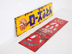 Japanese Advertising Signs