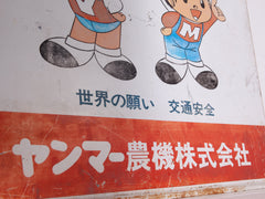 Japanese Advertising Sign