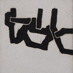 eduardo chillida print for sale