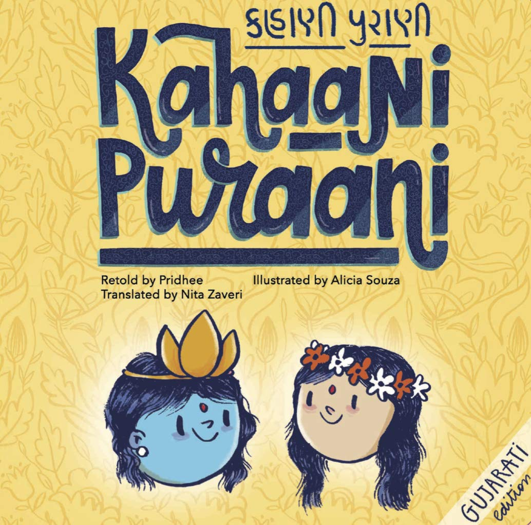 Kahaani Puraani Interactive Children's Book (Gujarati)