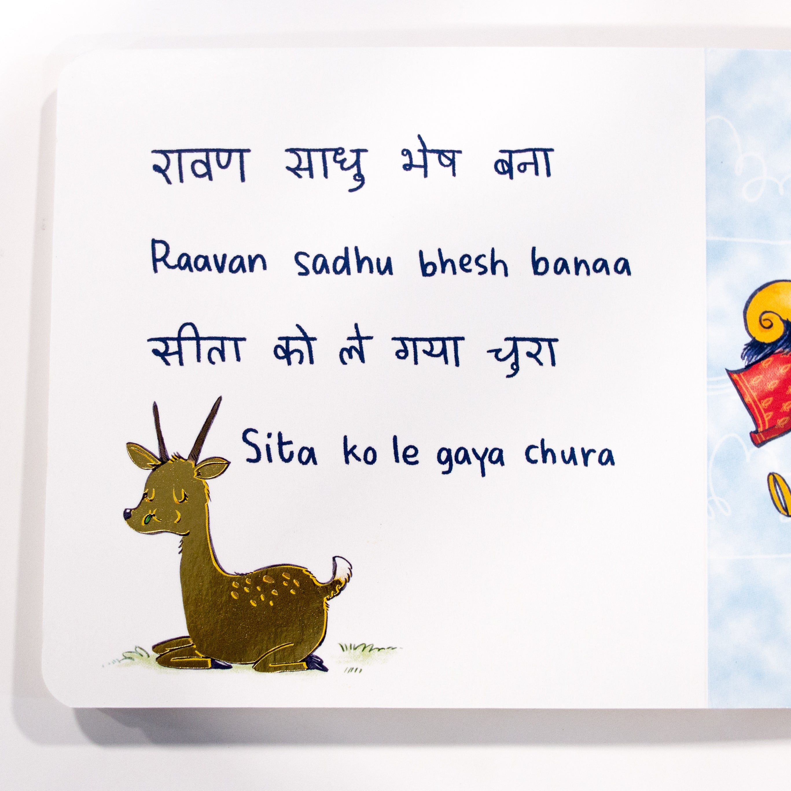 Kahaani Puraani Interactive Children's Book (Hindi)