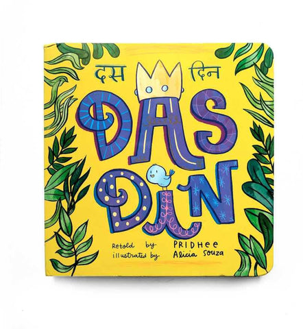 Das Din Interactive Children's Book