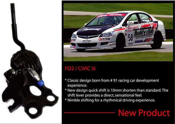 Buddy Club Racing Spec Quick Shift Kit for 2006-11 Honda Civic