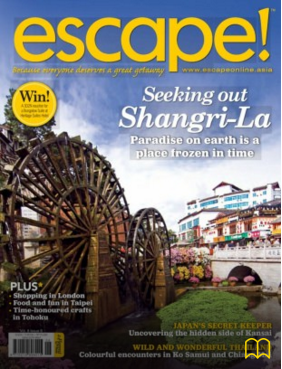 escape! Dec/Jan 2016