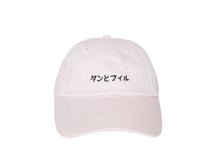 Load image into Gallery viewer, Japan Cap - Light Pink