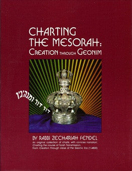 Charting the Mesorah Vol. 1