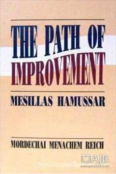 The Path of Improvement