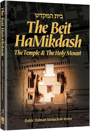 The Beit HaMikdash