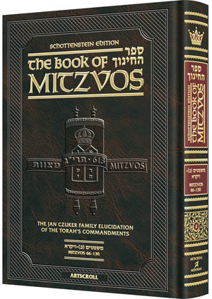 The Schottenstein Edition Sefer Hachinuch / Book of Mitzvos - Volume #2