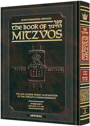 The Schottenstein Edition Sefer Hachinuch / Book of Mitzvos - Volume #3