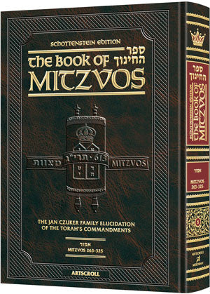 The Schottenstein Edition Sefer Hachinuch / Book of Mitzvos - Volume #5