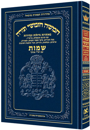 Chumash - Chinuch Tiferes Micha'el With Vowelized Rashi Text Volume 2: Shemos