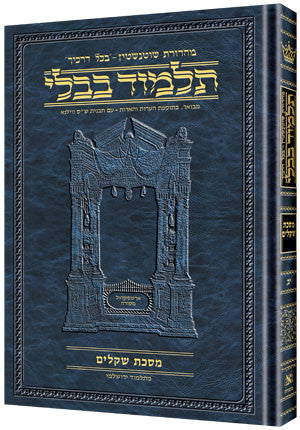 Schottenstein Ed Talmud Hebrew Compact Size [#15] - Succah Vol 1 (2a-29b)