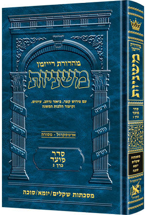 The Ryzman Edition Hebrew Mishnah Shekalim, Yoma and Succah