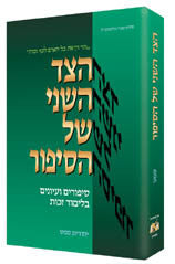 The Other Side of the Story - Hebrew Edition