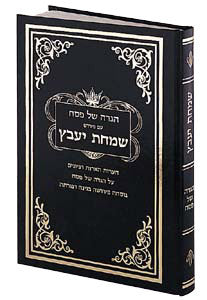 Haggadah Simchas Yavetz - Hebrew Only
