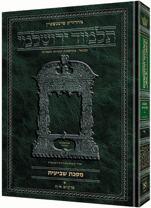 Schottenstein Talmud Yerushalmi - Hebrew Edition - Tractate Shevi'is Vol 1