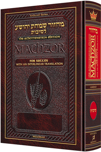 Schottenstein Interlinear Rosh HaShanah Machzor - Pocket Size Paperback - Sefard