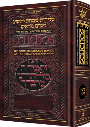 Schottenstein Edition Interlinear Selichos: Full Size Nusach Polin Sefard