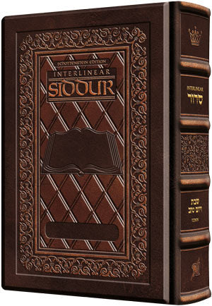 Siddur Interlinear Shabbos Full Size Ashkn Hand-tooled 2Tone Brown Schottenstein
