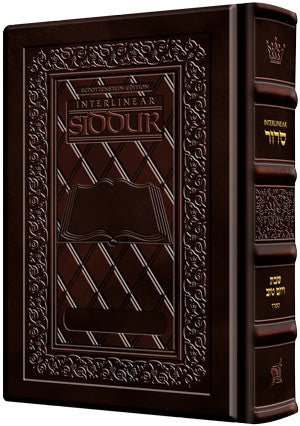 Siddur Interlinear Shabbos Full Size Sefard Hand-tooled Dark Brown Schottenstein