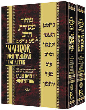 Machzor Mesoras HaRav 2 Vol. SLIPCASED SET - Rosh Hashanah and Yom Kippur [KHAL]