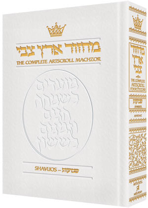 Machzor Shavuos Full Size Ashkenaz - White Leather