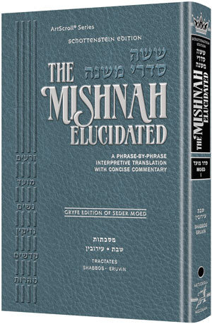 The Schottenstein Ed. Mishnah Elucidated Gryfe Ed Seder Moed Volume 1