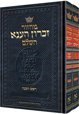Machzor Hebrew Only Rosh HaShanah/Yom Kippur 2 Vol Set Ashkenaz Eng Instructions
