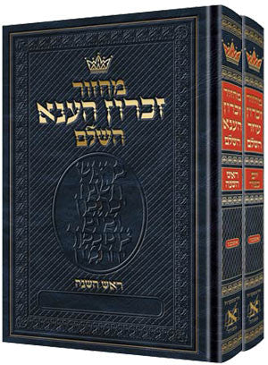 Machzor Hebrew Only Rosh HaShanah & Yom Kippur 2 Vol Set Ashkenaz