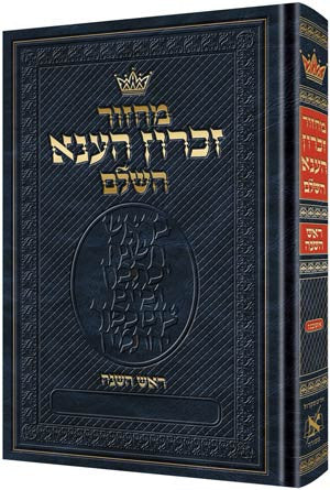Machzor Rosh Hashanah Hebrew Only Ashkenaz  with Hebrew Instructions