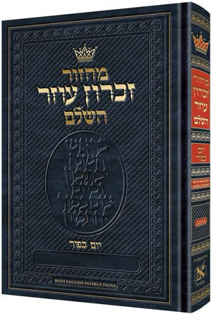 Machzor Yom Kippur Hebrew Only Ashkenaz with English Instructions