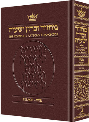 Machzor Pesach - Sefard - Maroon Leather