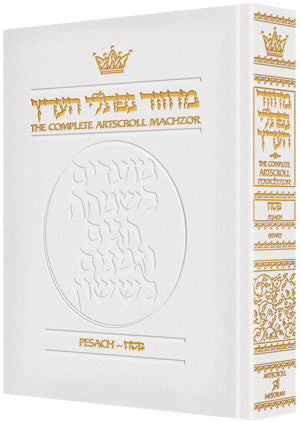 Machzor Pesach - Pocket Sefard - White Leather