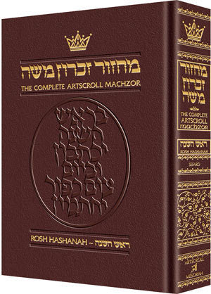 Machzor Rosh Hashanah Pocket Size Maroon Leather - Sefard
