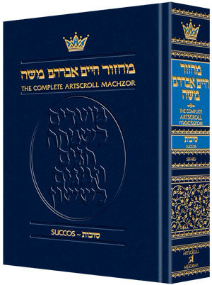Machzor Succos Pocket Size Sefard - Hardcover